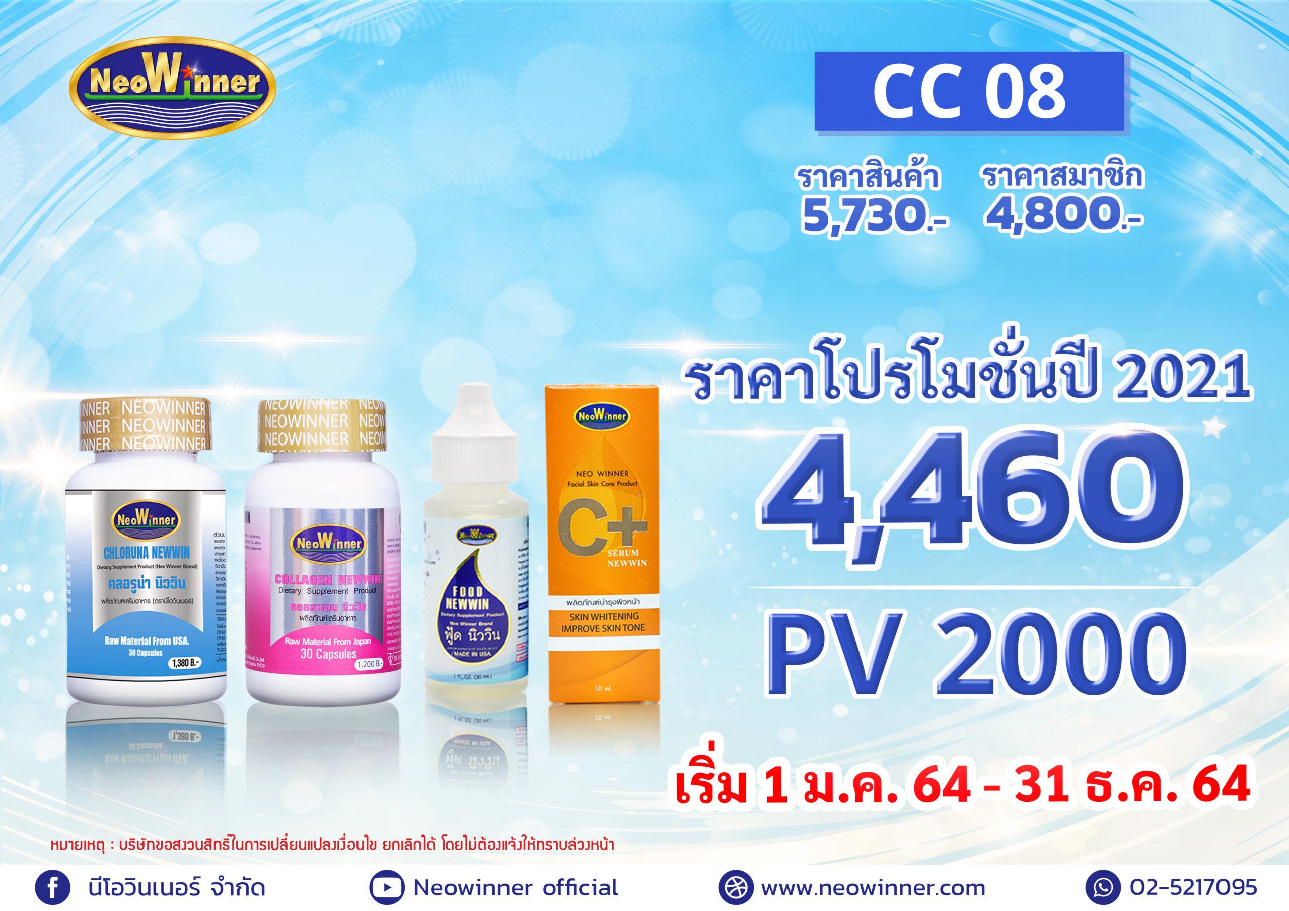 Promotion-CC-08-2021