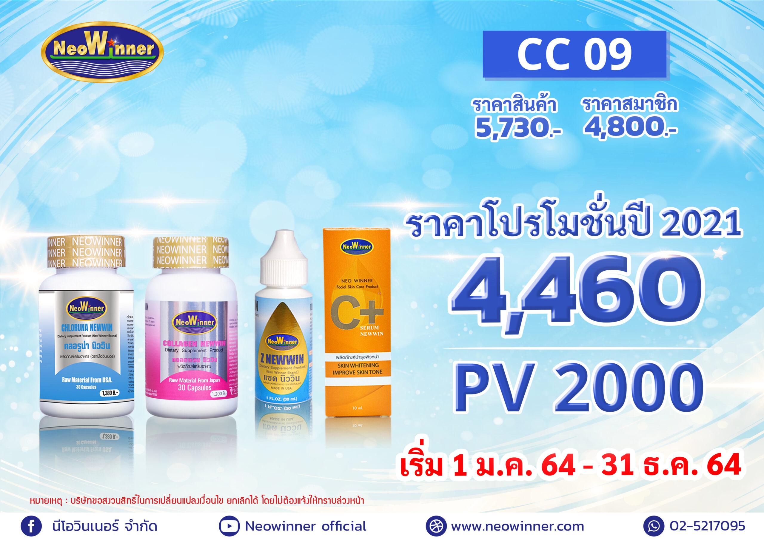 Promotion-CC-09-2021