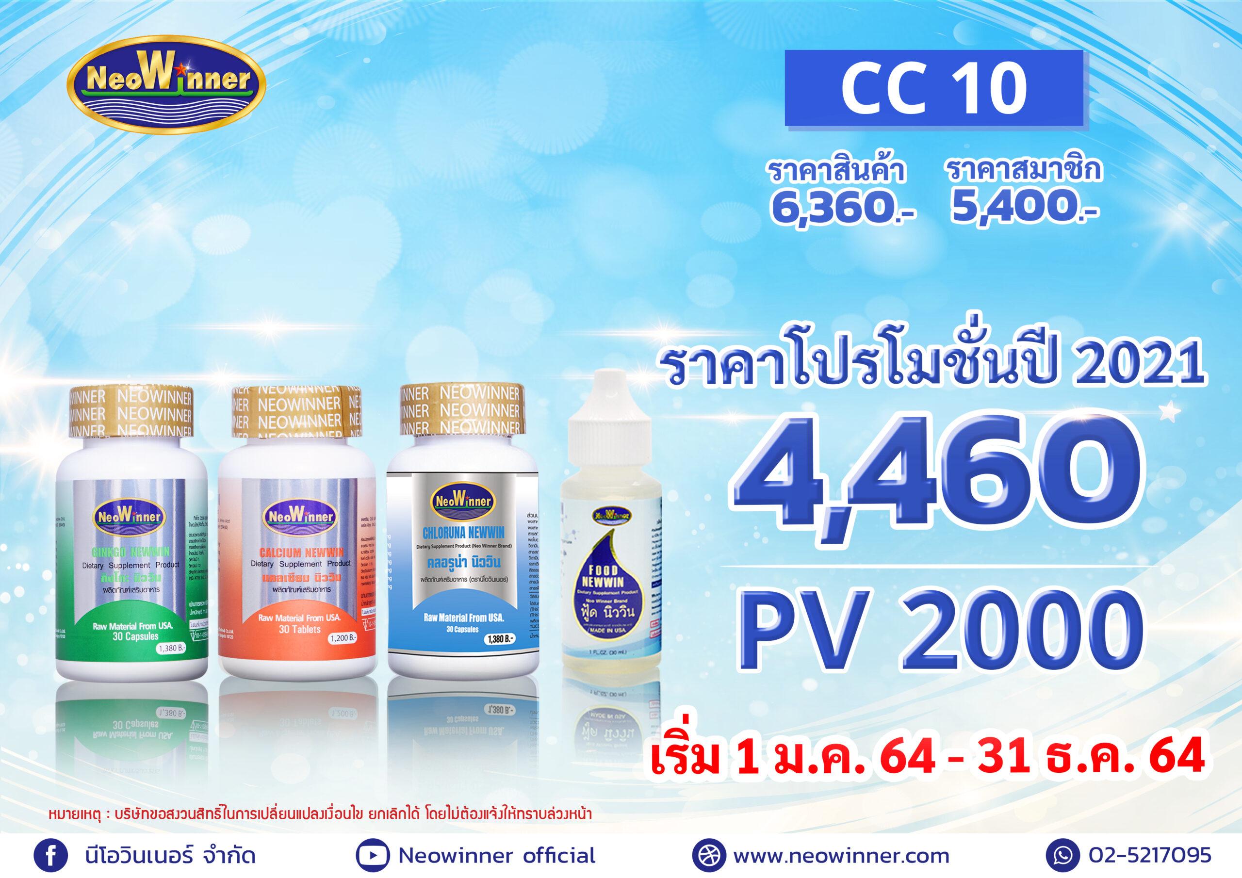 Promotion-CC-10-2021