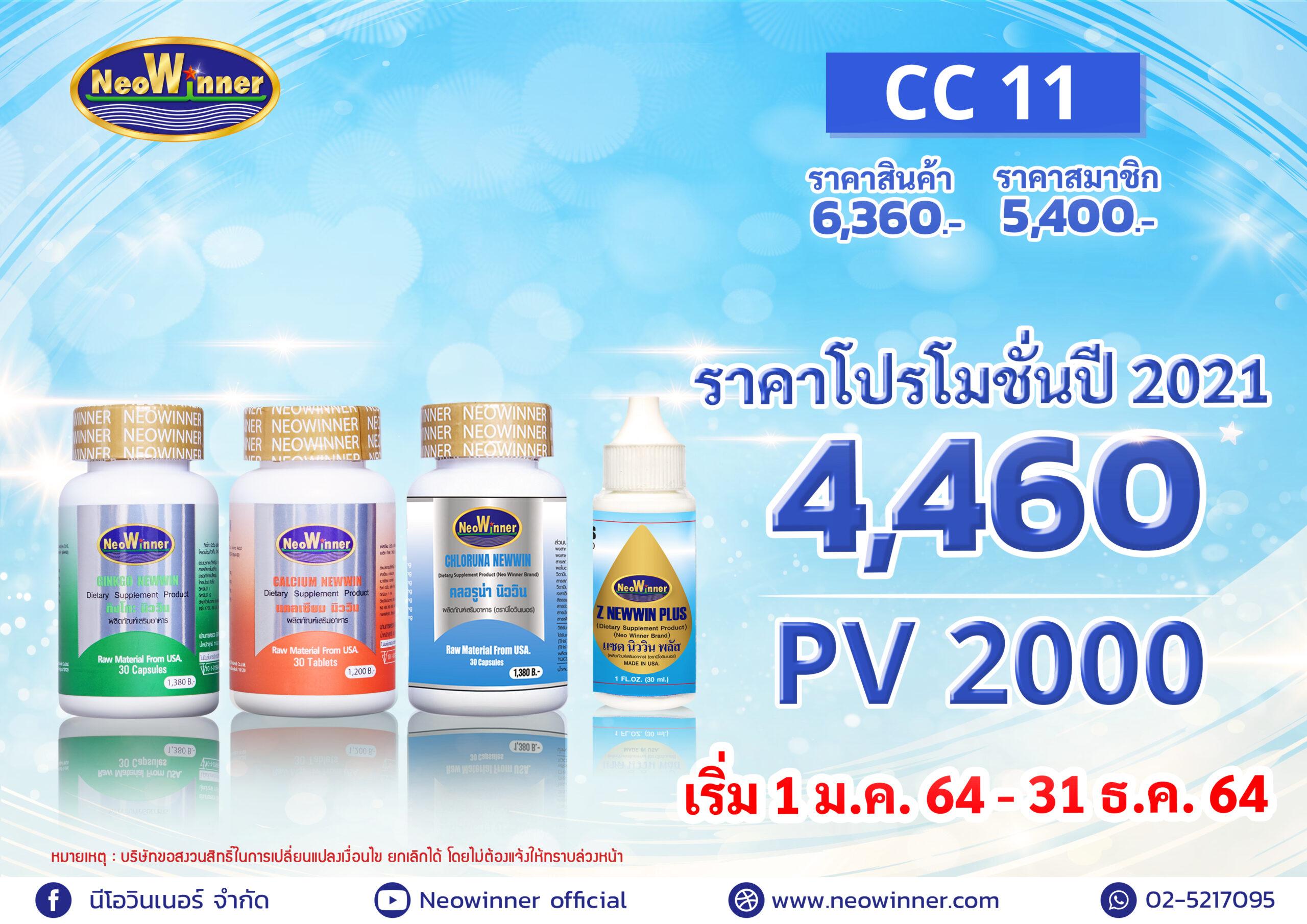 Promotion-CC-11-2021