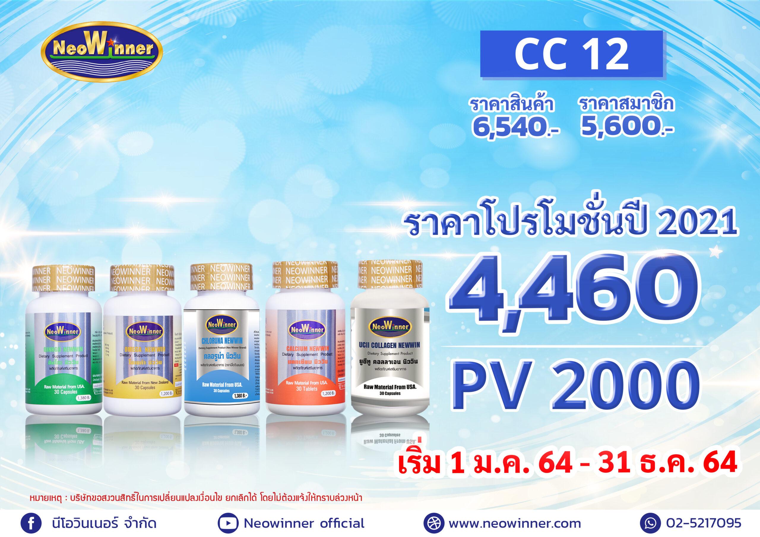Promotion-CC-12-2021