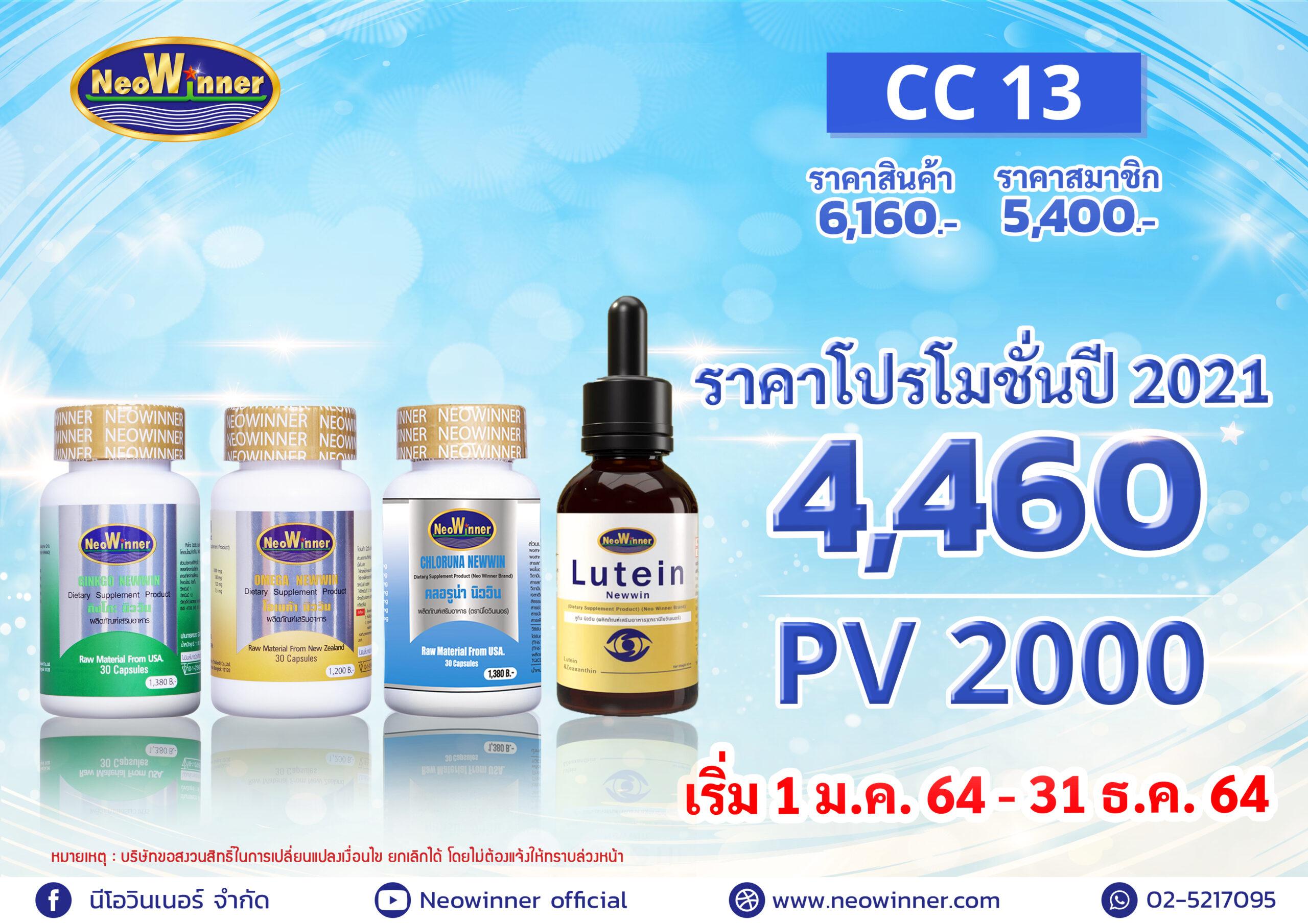 Promotion-CC-13-2021