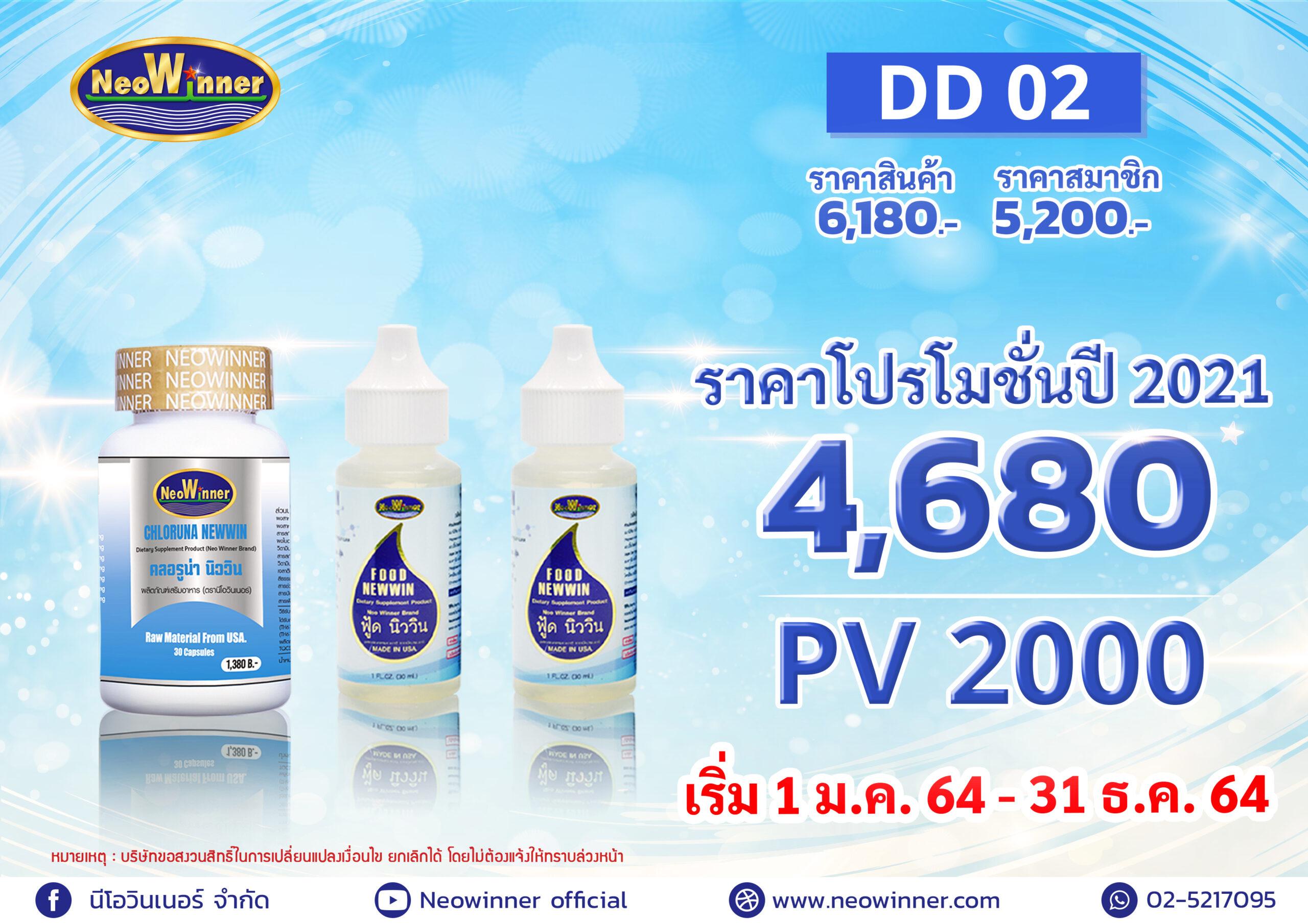 Promotion-DD-02-2021