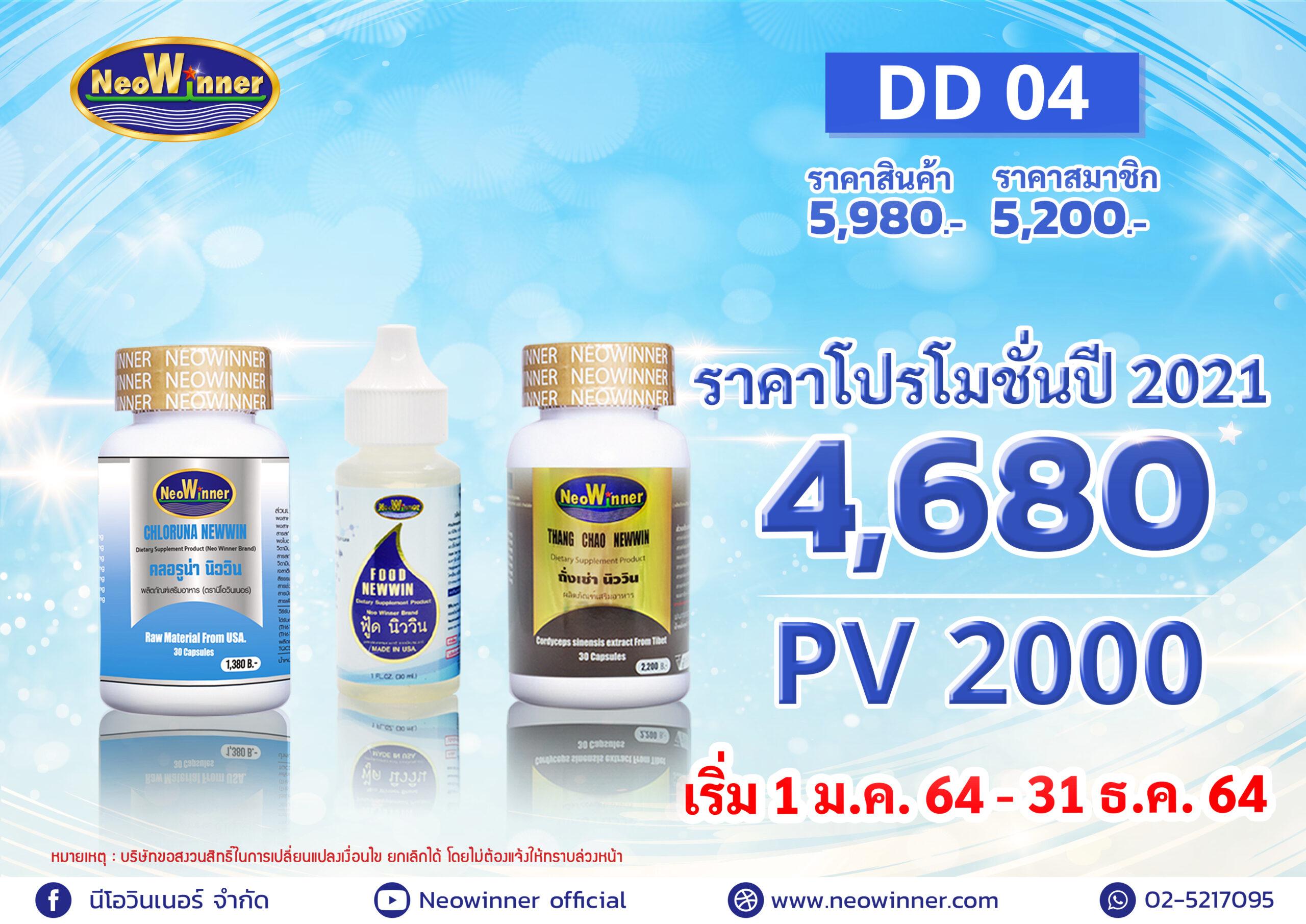 Promotion-DD-04-2021