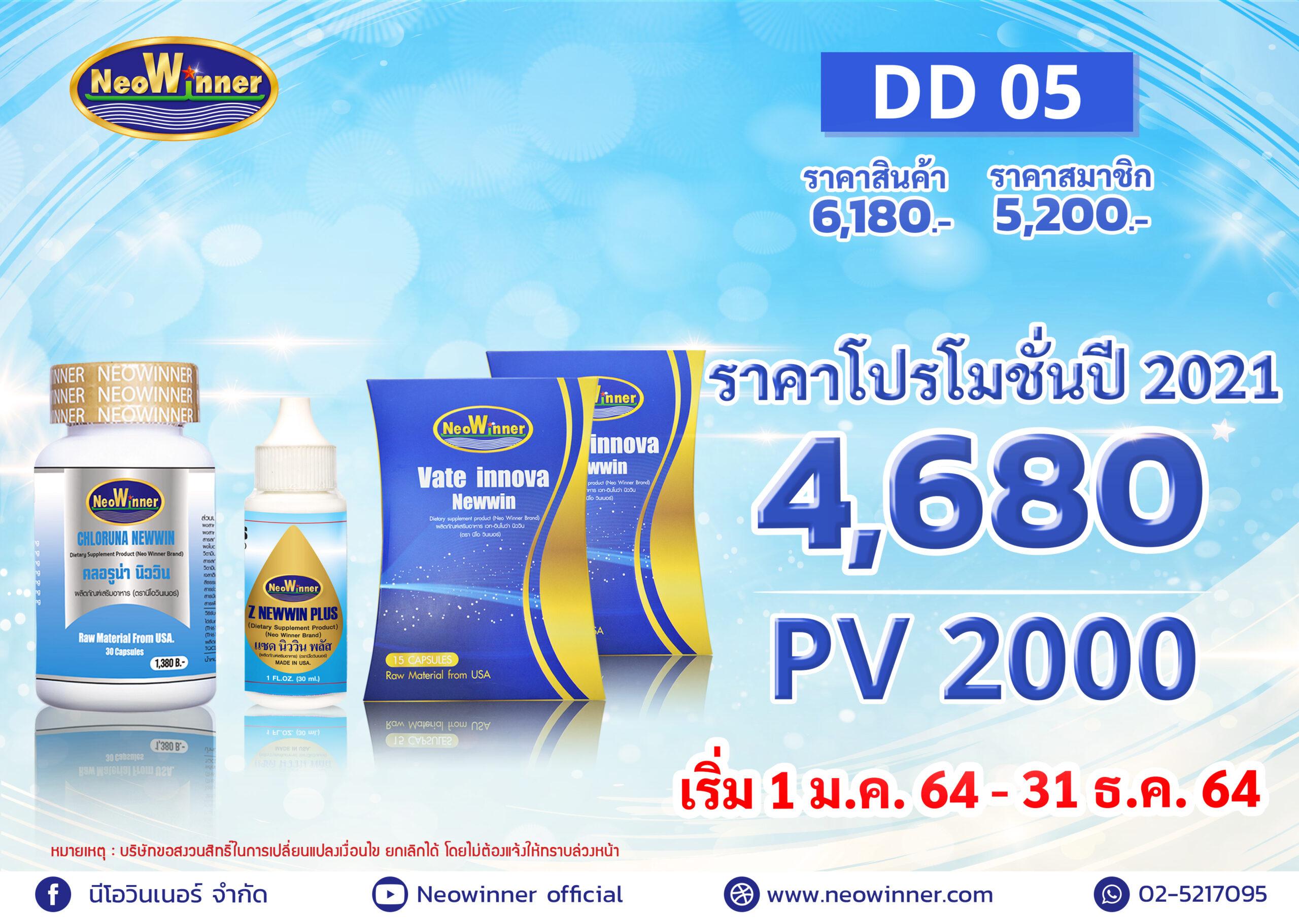 Promotion-DD-05-2021
