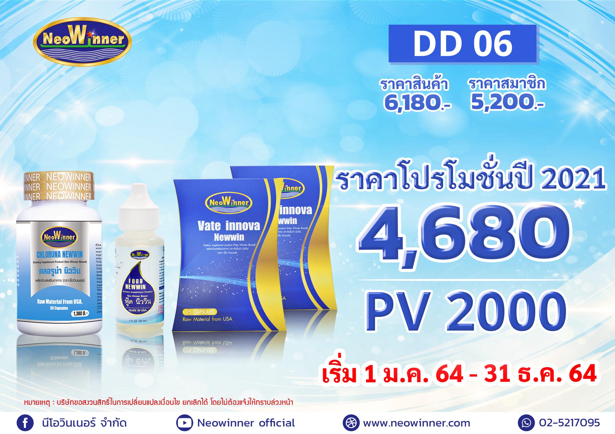 Promotion-DD-06-2021