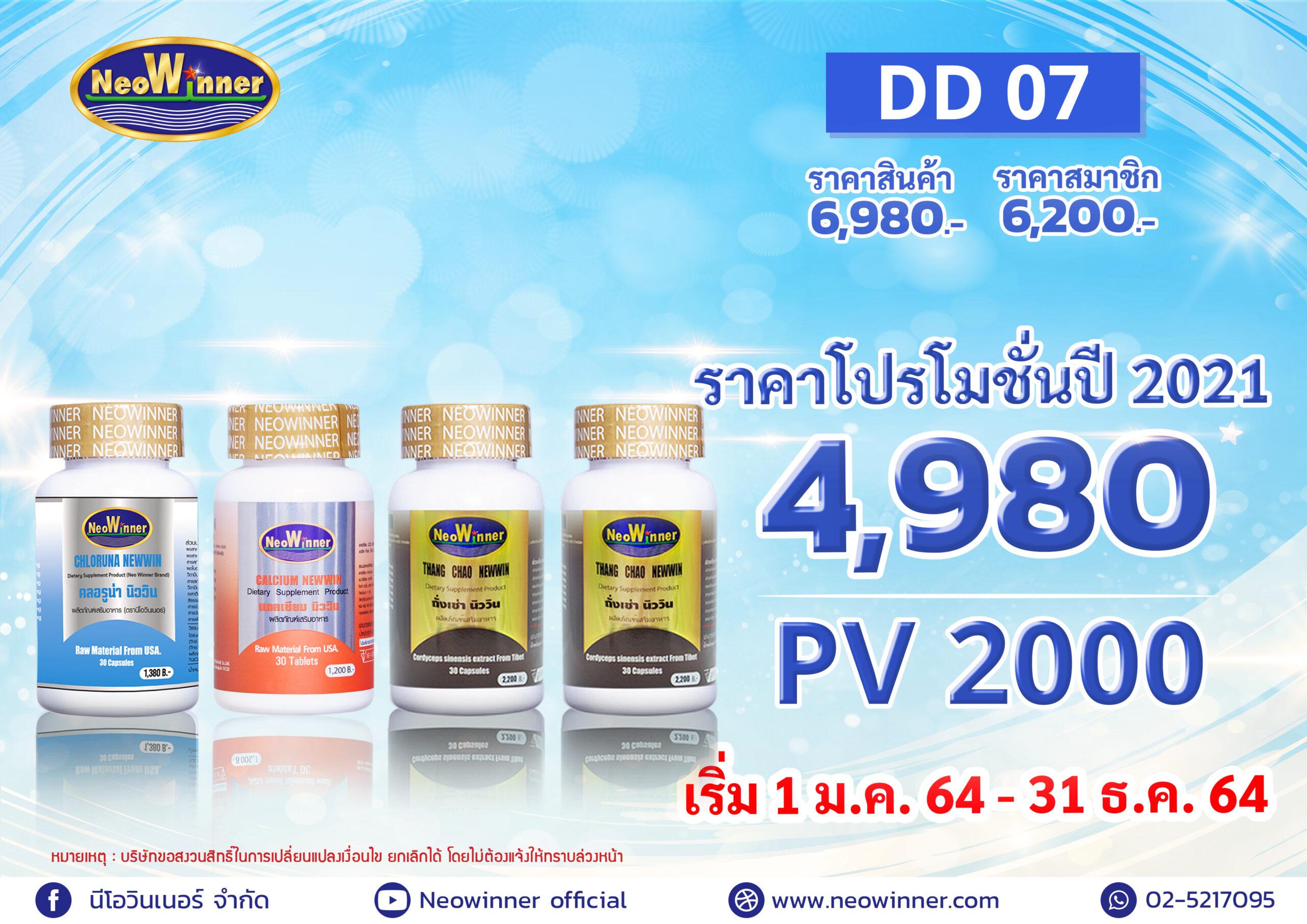 Promotion-DD-07-2021
