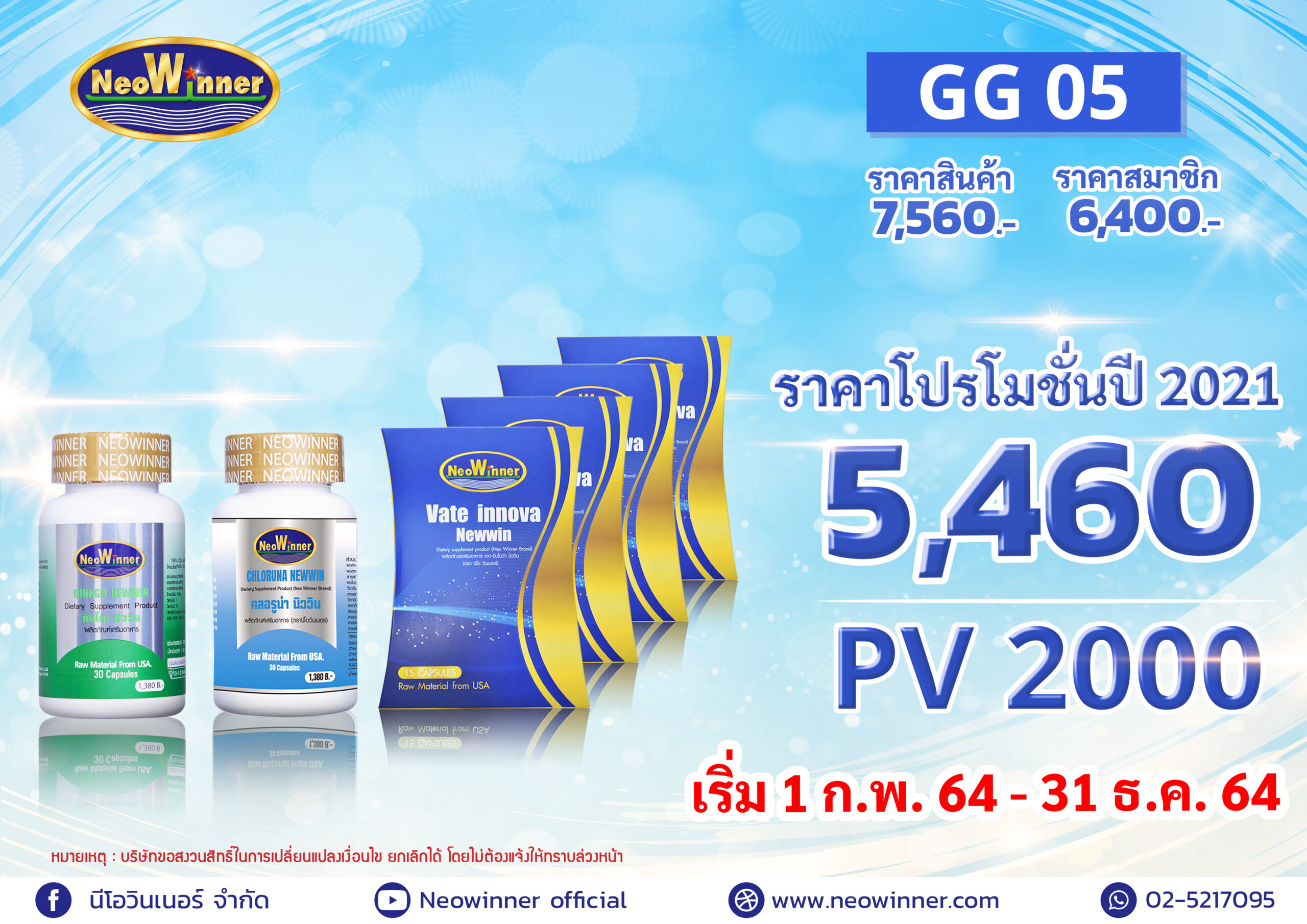 Promotion-GG-05-2021
