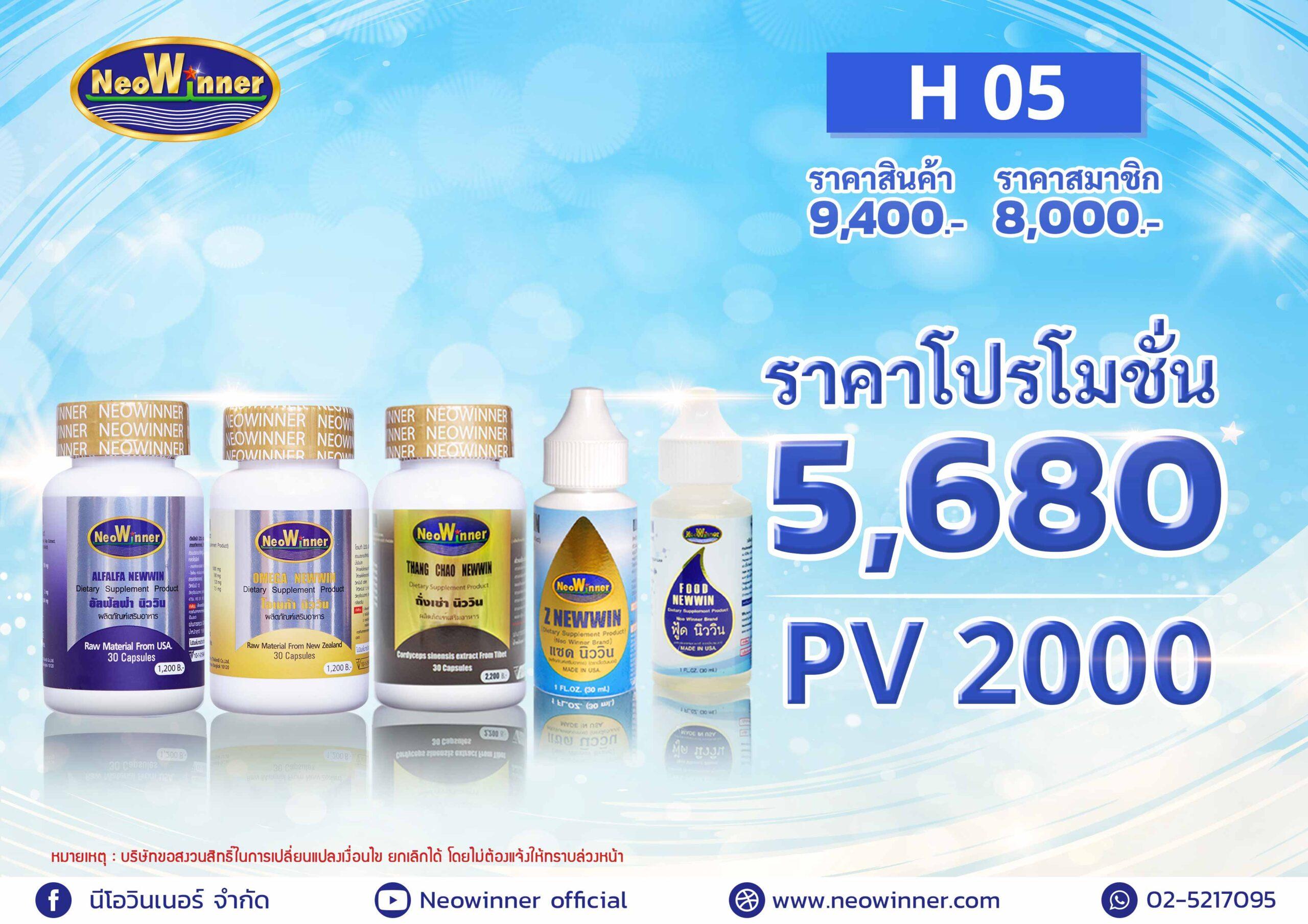 Promotion-H-05-2021