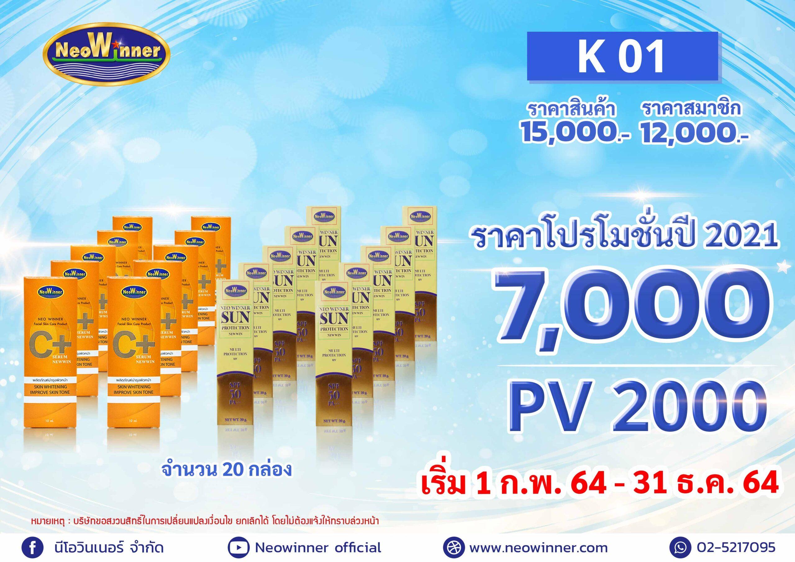 Promotion-K-01-2021
