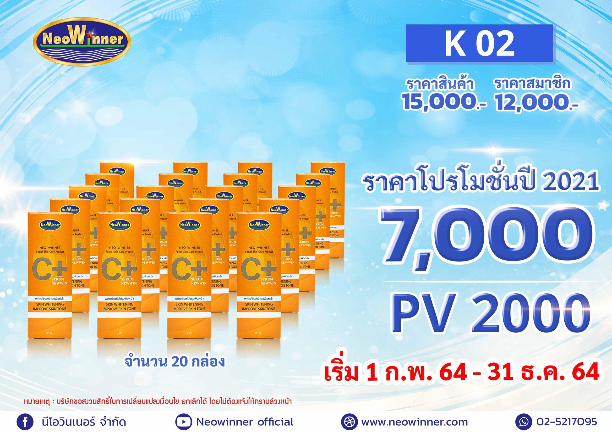 Promotion-K-02-2021
