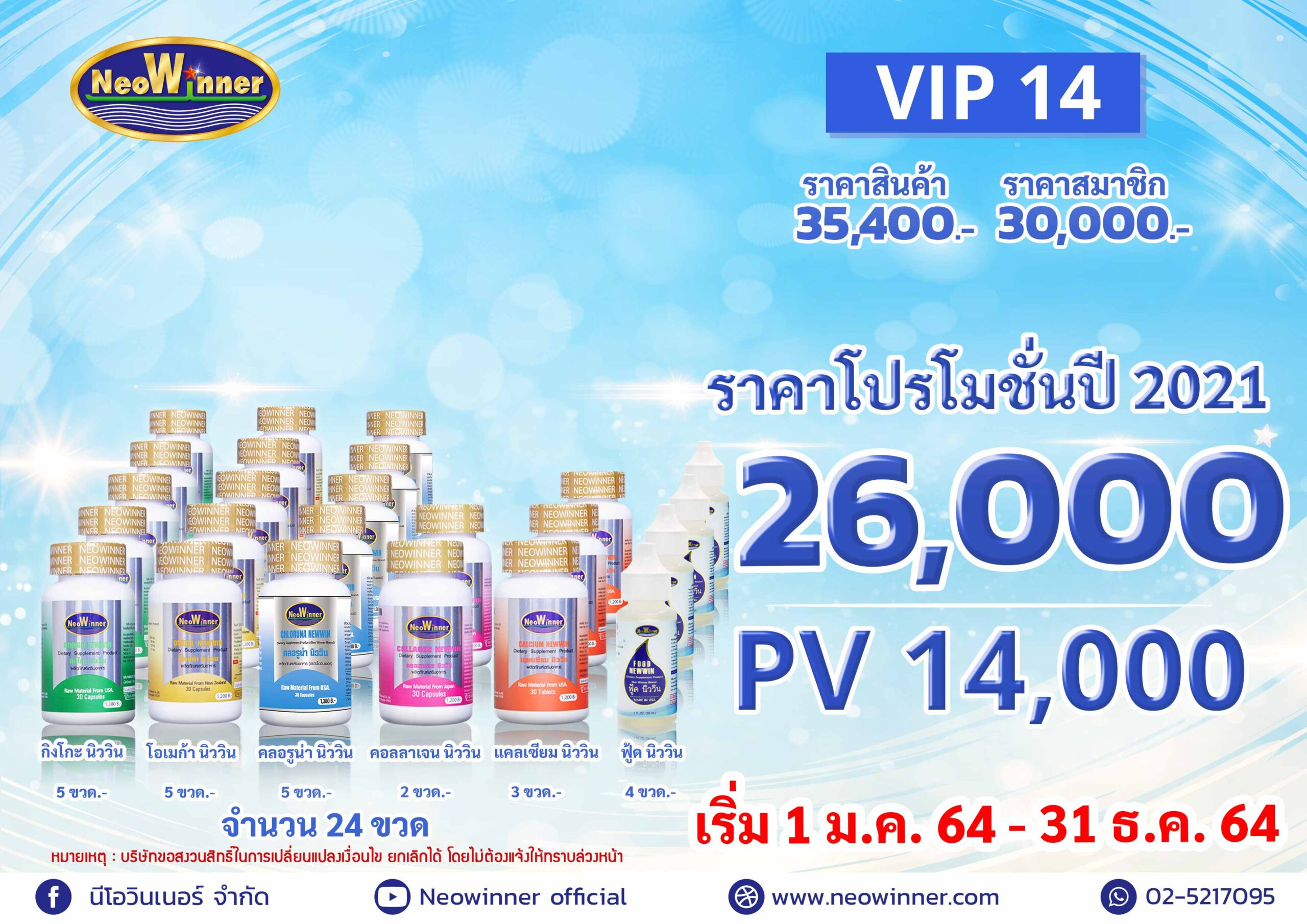 VIP-14-2021