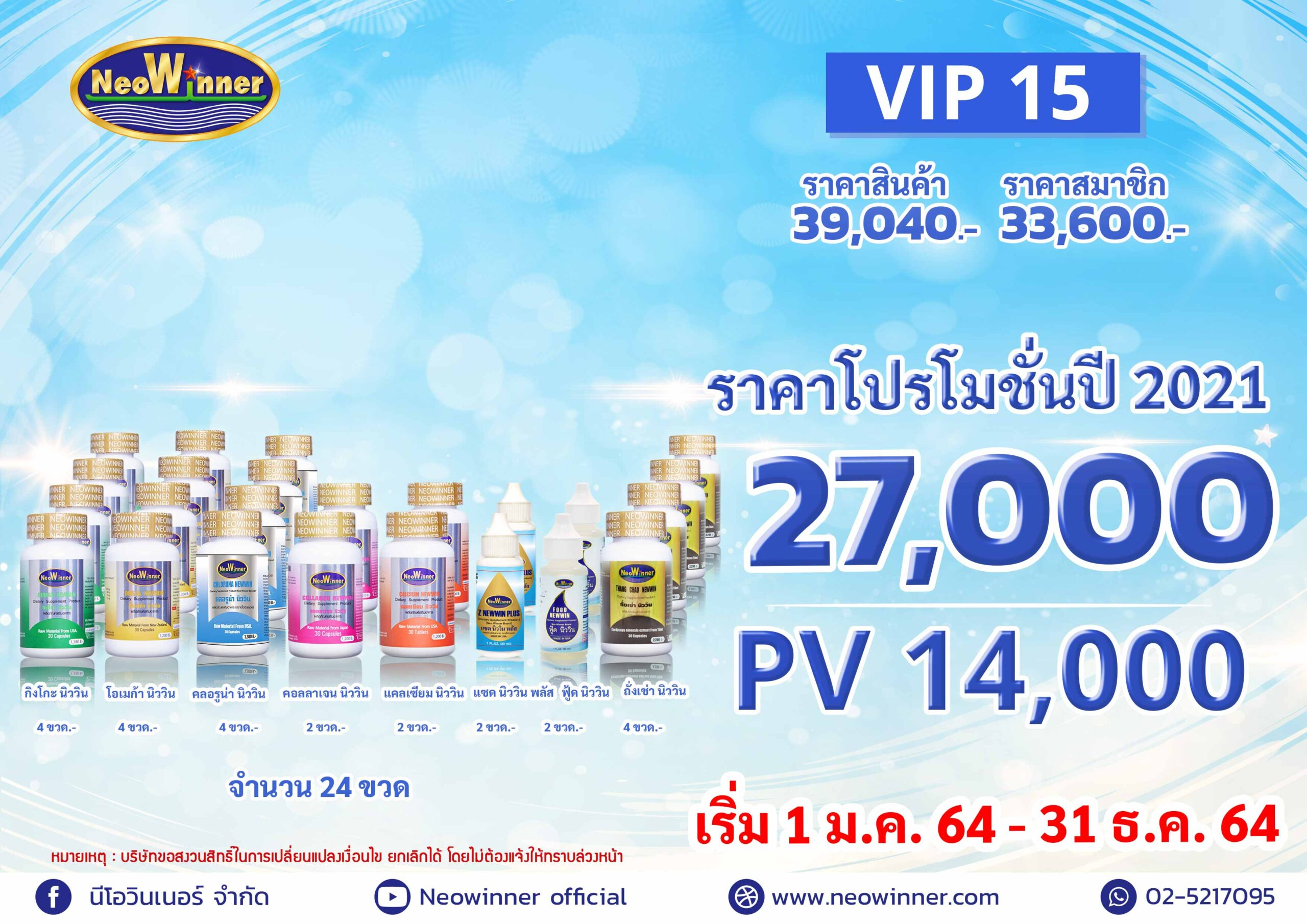 VIP-15-2021