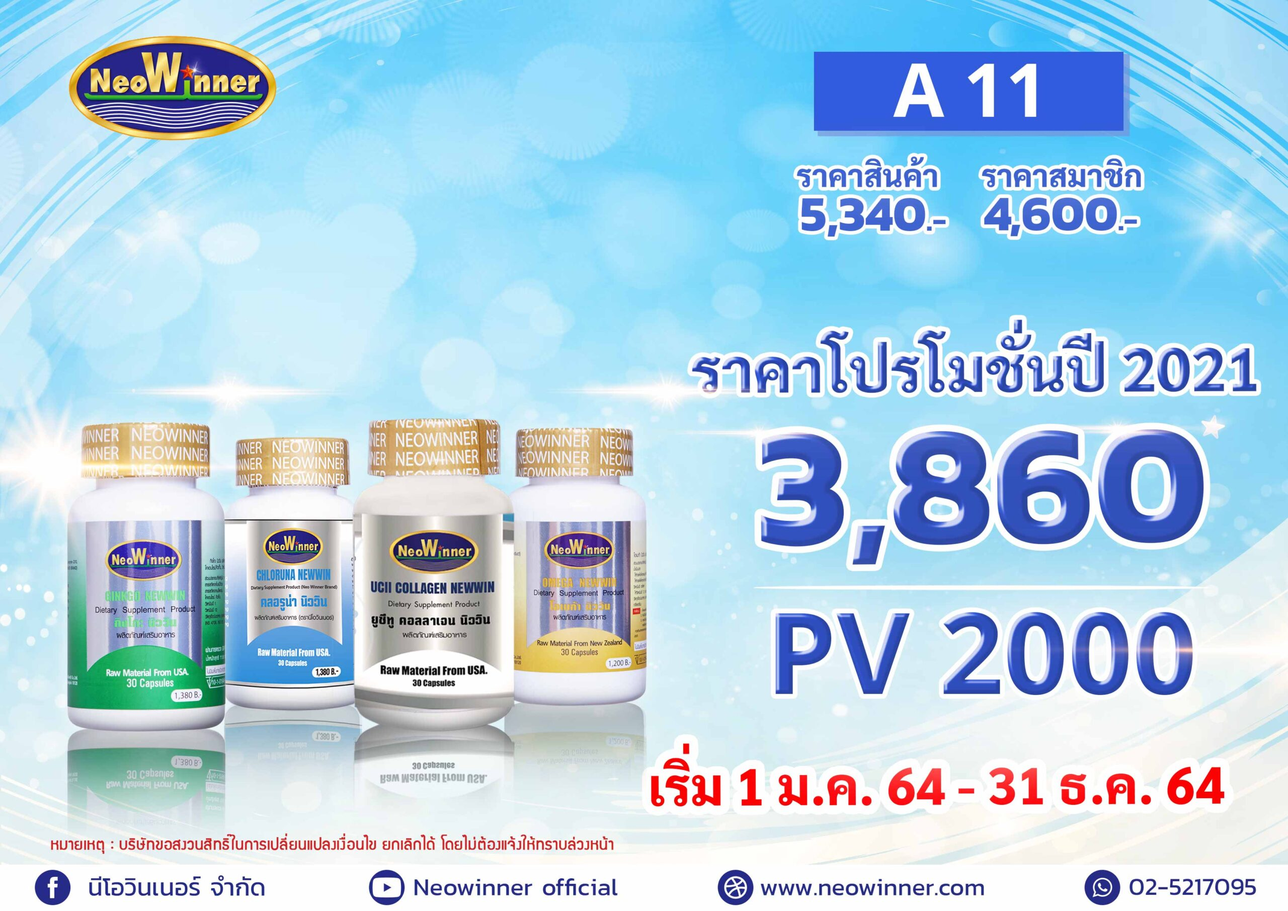 Promotion-A-11-2021