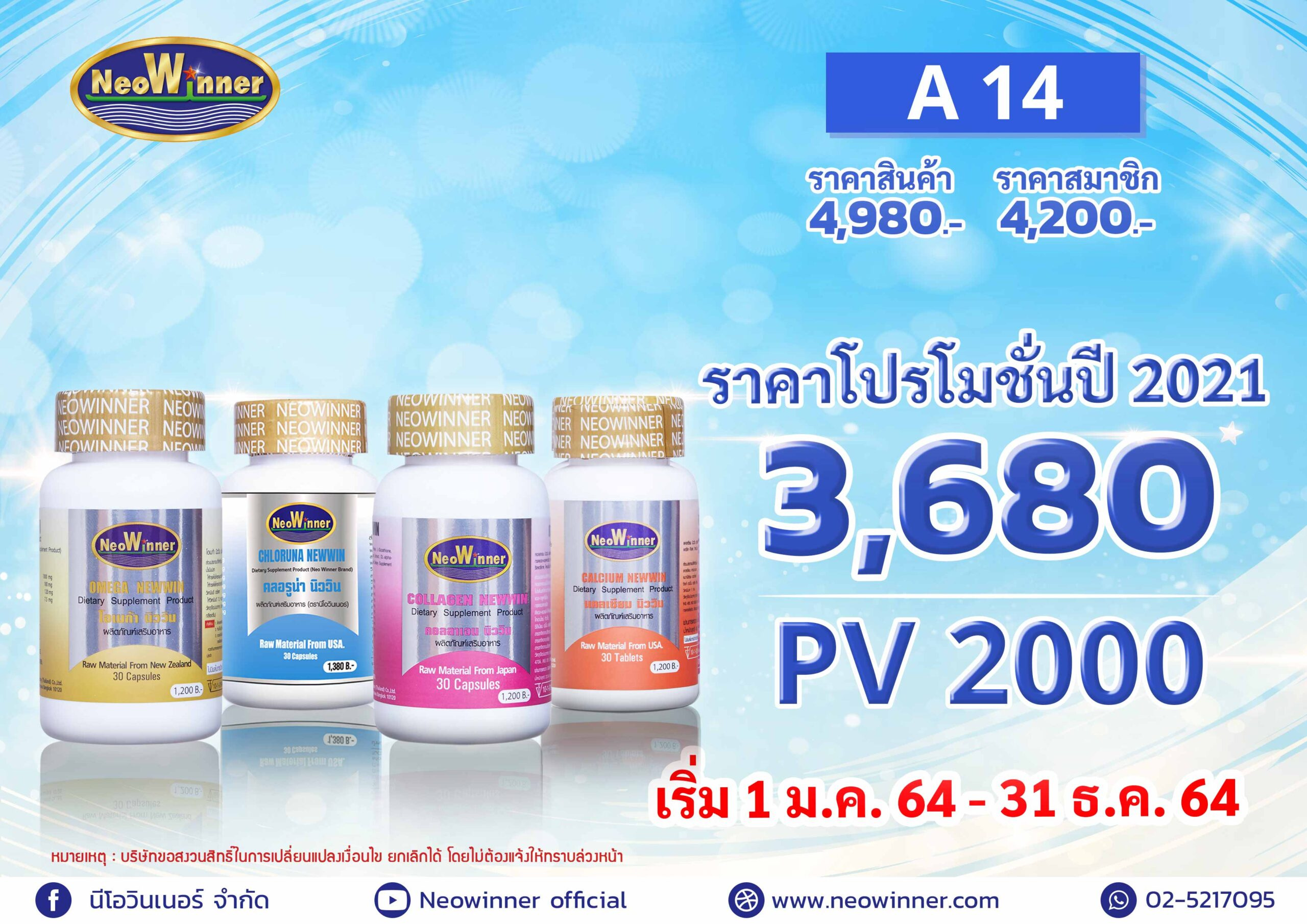 Promotion-A-14-2021