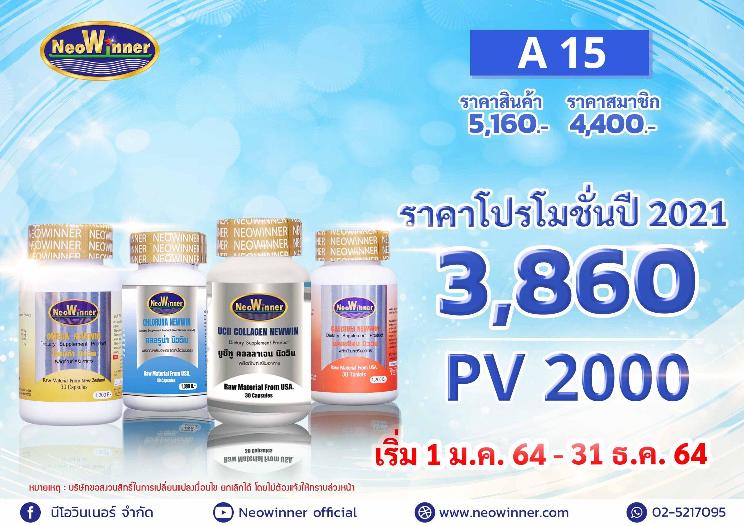 Promotion-A-15-2021