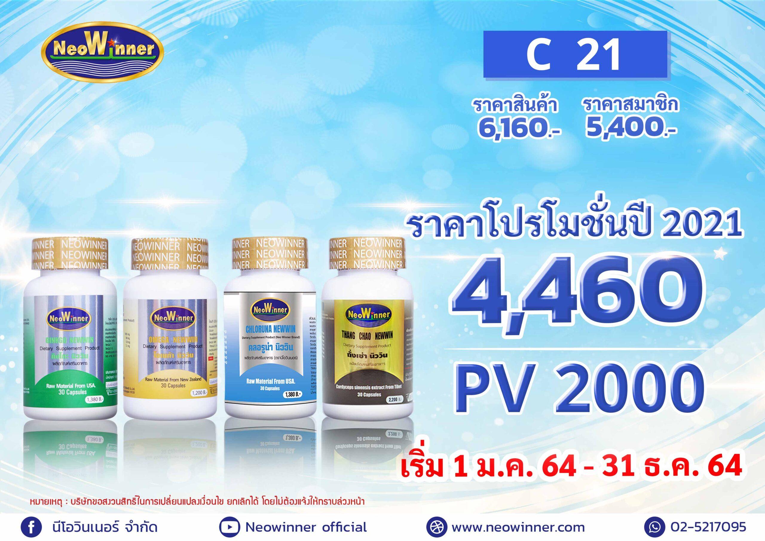 Promotion-C-21-2021