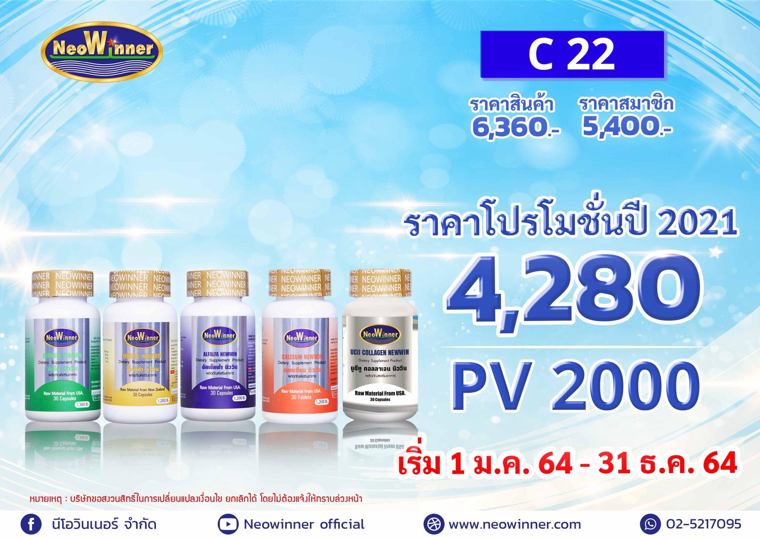 Promotion-C-22-2021