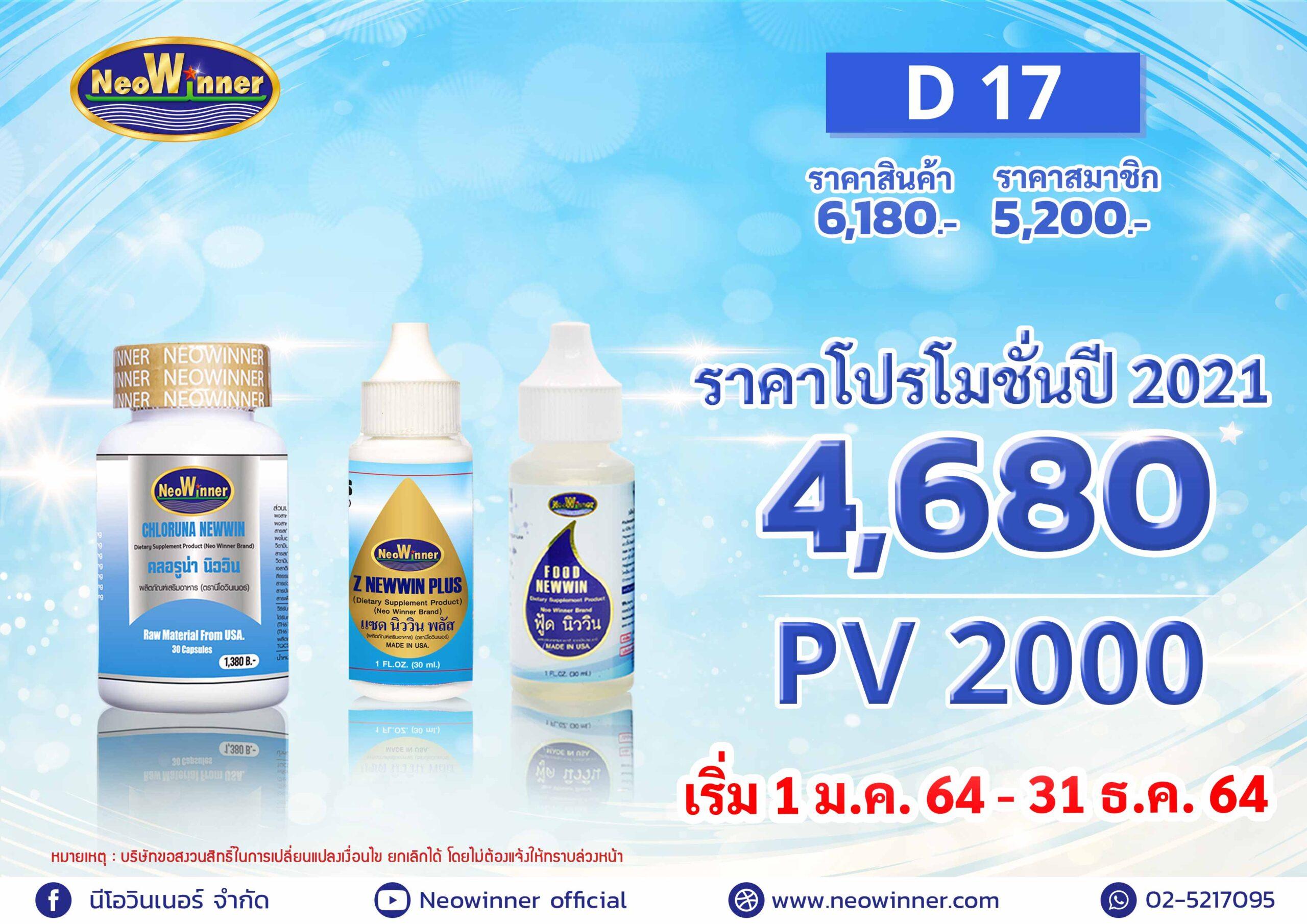 Promotion-D-17-2021