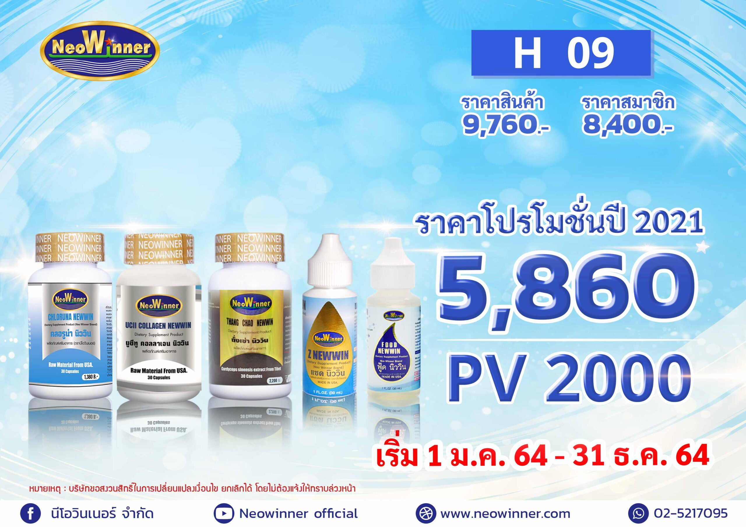 Promotion-H-09-2021