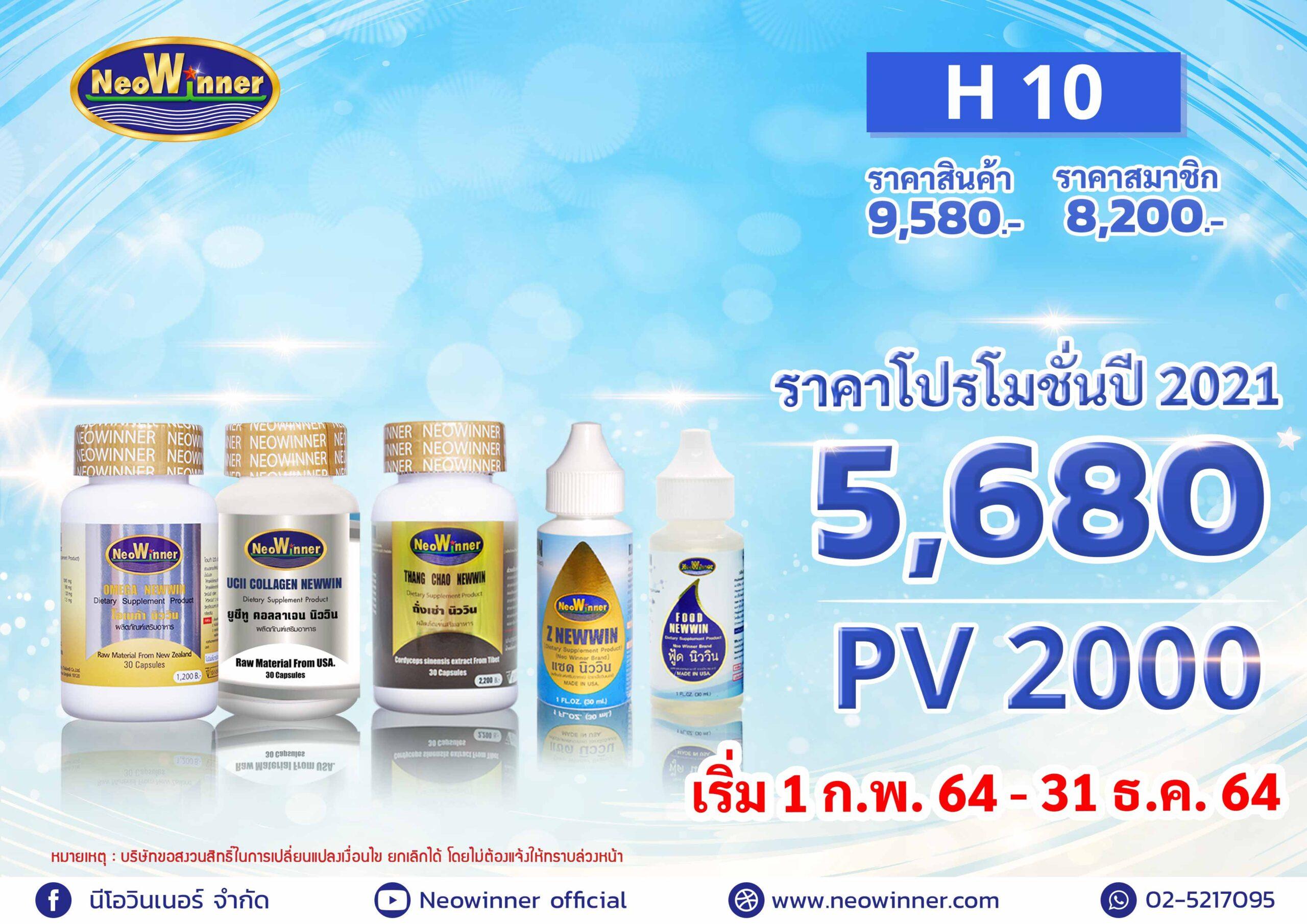 Promotion-H-10-2021